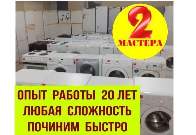 Большой опыт работы Ремонт Холодильников и Стиральных машин HEДOPOГО.