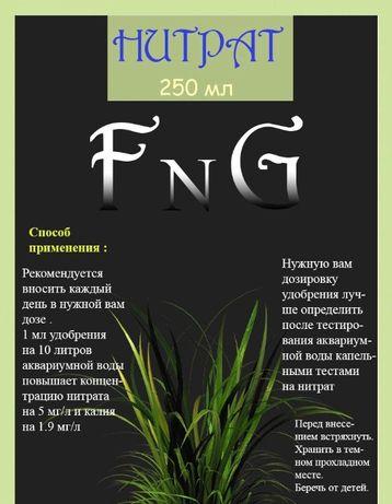Нитрат FNG 250мл