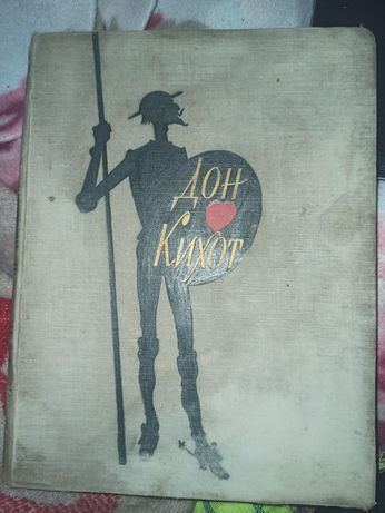 Продам книгу Дон Кихот