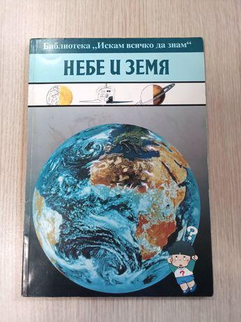 "Детска енциклопедия "" Небе и земя"""