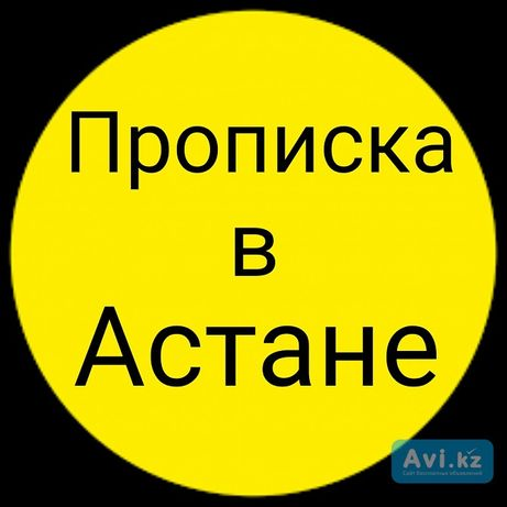p-ro-p-is-ka v astane registration-IDlbIqJ.html