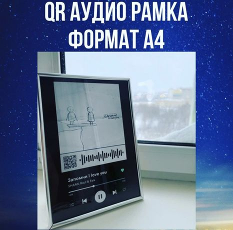 Аудио рамка, карта звездного неба, фото пазл
