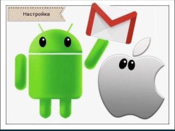 Настройка смартфонов и  планшетов