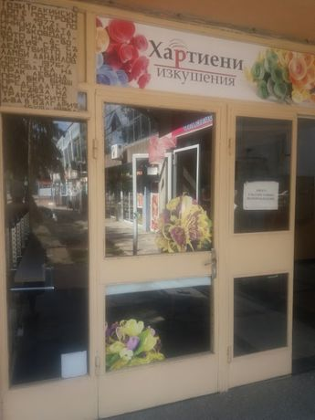 Магазин под наем в центъра на Свиленград