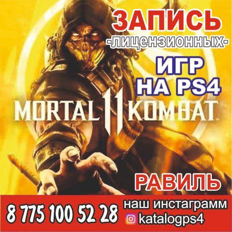 Топовые игры на Ps4 Playstation5 лицензионные с гарантия Mortal Kombat