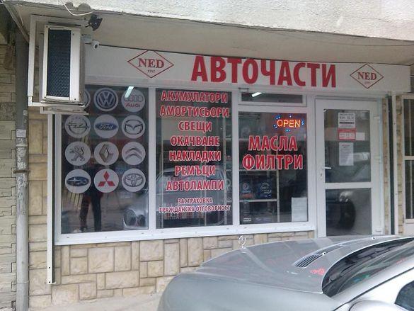 """МАГАЗИН за АВТОчасти-ЕТ""""НЕД""""-Цветан Недев"""