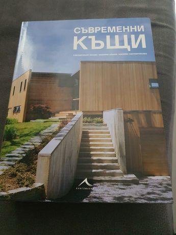 Съвременни къщи- нова