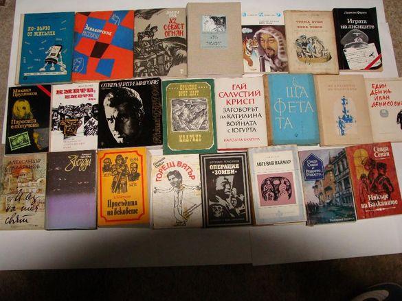Книги от разнородни жанрове