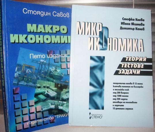 Учебници по Икономика