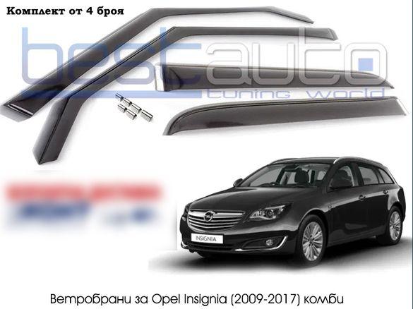 Ветробрани за Opel Insignia / Опел Инсигниа (2009-2017) комби