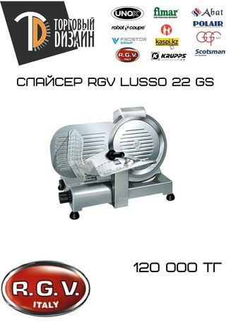 Слайсер RGV LUSSO 22 GS Бесплатная доставка Алматы.