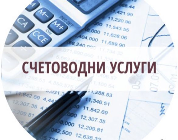 Счетоводни услуги Варна Решения за онлайн търговия