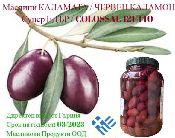 ГРЪЦКИ Маслини и Зехтини КАЛАМАТА-JUMBO 5 кг Тен.-5,65 лв/кг-ТОП Цена