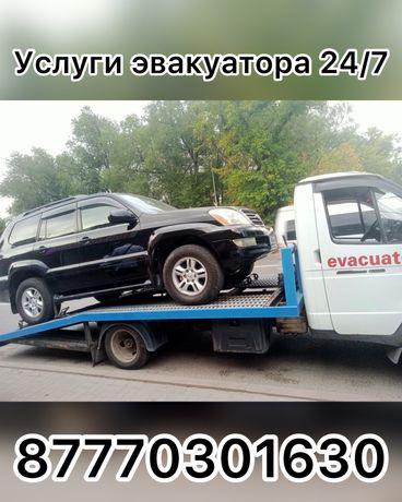 Услуги эвакуатора 24/7 город межгород