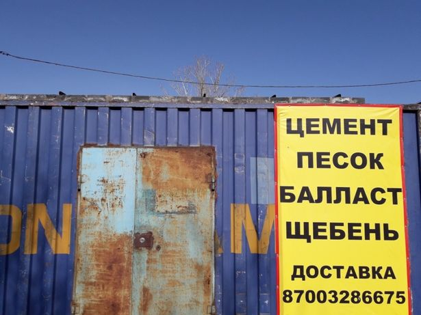 Доставка Цемент, Балласт, Песок, Щебень.