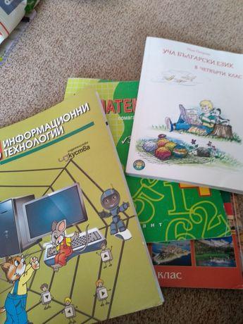Учебници за 3.4 клас.атласи