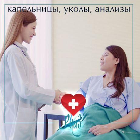 КАПЕЛЬНИЦЫ, УКОЛЫ на Абая-Алтынсарина . Медсестра с опытом.