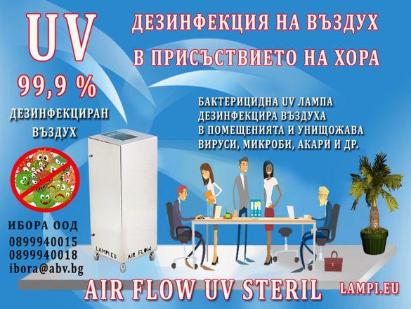 УВ, UV бактерицидна лампа за дезинфекция на въздуха в присъствие на х