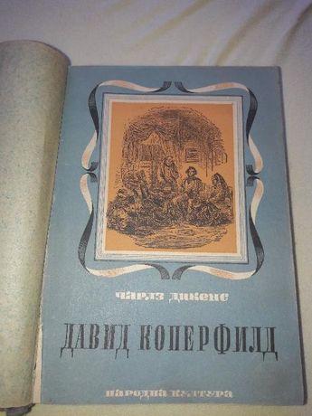 Антикварна книга Дейвид Коперфилд