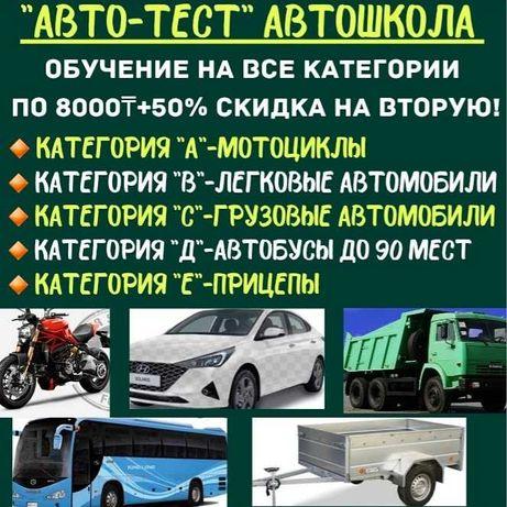 """Автошкола """"Авто-Тест"""" Актобе"""