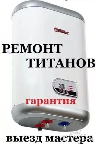 Ремонт титанов, водонагревателей