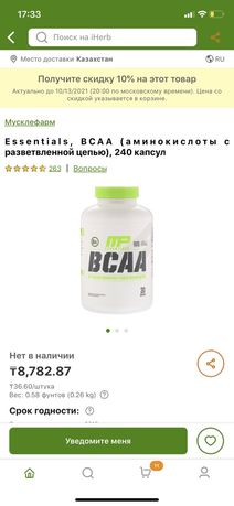 Продаю ВСАА спортивное питание аминокислоты