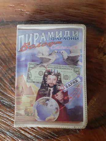Аудио касета с пластмасова обложка