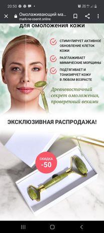 КВАРЦЕВЫЙ  МАССАЖНЫЙ РОЛИК  для омоложения кожи