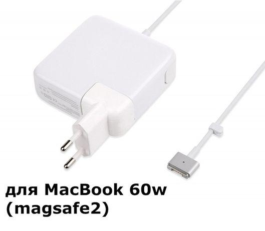 зарядка-блок питания-адаптер на MacBook 60W (Magsafe2) для макбука