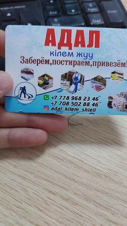 Адал Кілем Жуу орталығы Шиели