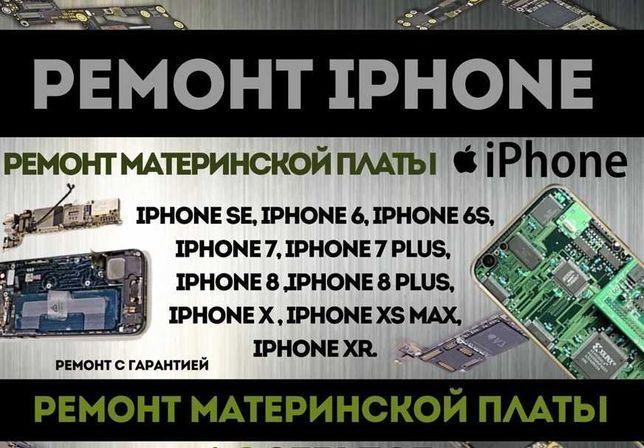 Ремонт материнской платы iPhone SE 6s 7 8 Plus XS Max XR 11 Pro Max 12