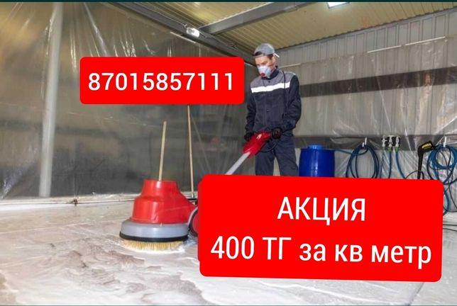 Стирка чистка мойка ковров 400Талдыкорган кылем жуу доставка бесплатно