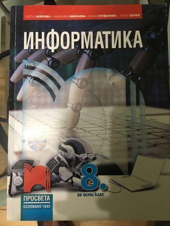 Информатика на ПРОСВЕТА