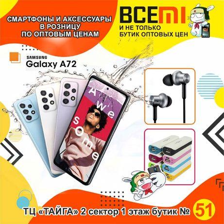 "BCEMi Samsung Galaxy A72 (ТЦ ""ТАЙГА"", 2 сектор, 1 этаж, Бутик 51)"