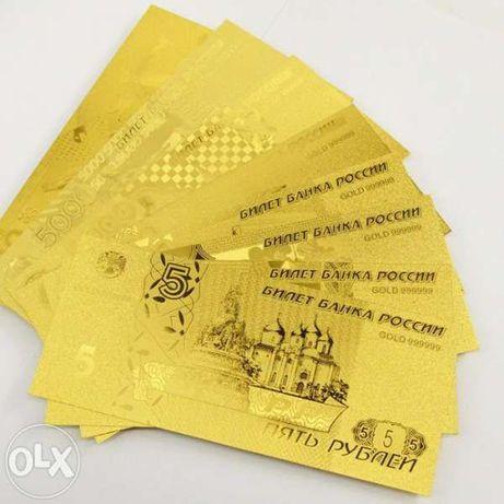 Пълен комплект златни банкноти/златна банкнота - Русия - рубли