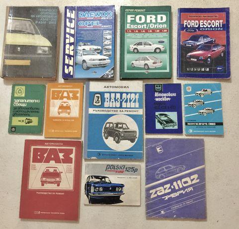 Книги за коли и мотори