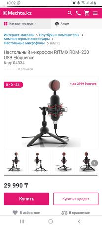 Стриминговый настольный микрофон Ritmix RDM-230 новый