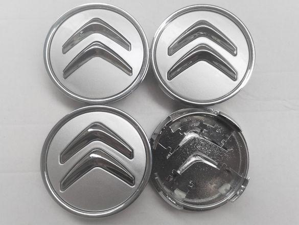 Капачки за джанти Ситроен 60 мм сиви/черни