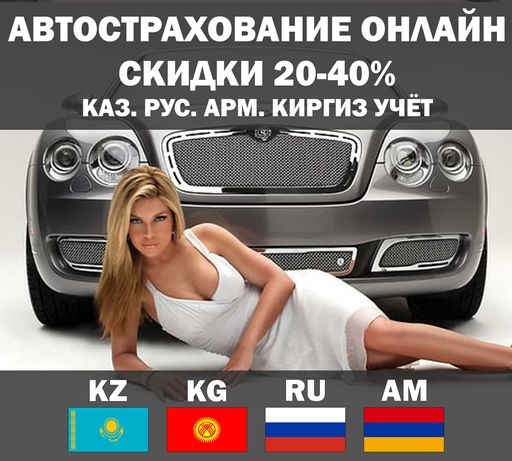 Авто страховка , онлайн , огпо , рос учет , киргиз. армян Павлодар