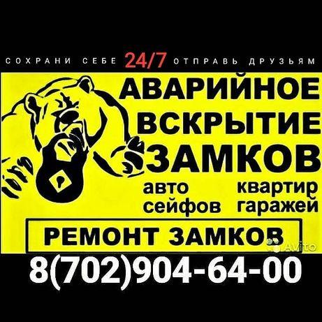 Служба Аварийного Вскрытия Замков 24/7.(замок,ключ,дверь,авто,сейф)