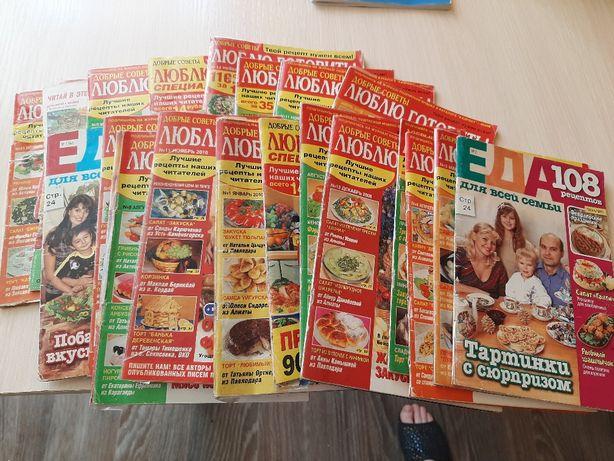"""Продам журналы """"Люблю готовить"""""""