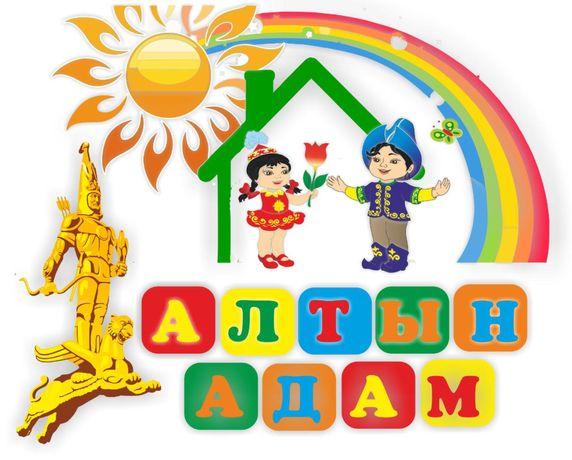 Алтын Адам балабақшасы балаларды қабылдайды