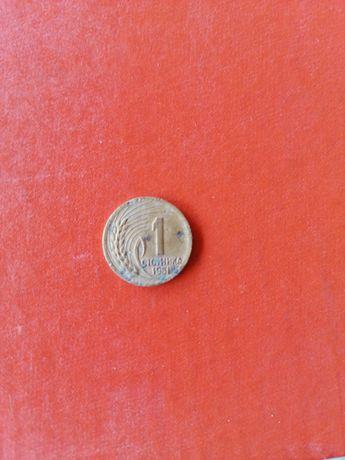 Монета от 1951 година от 1 стотинка в добро състояние.