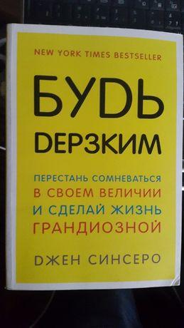 книга: Будь дерзким