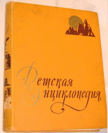 Энциклопедии советские. Всё виды