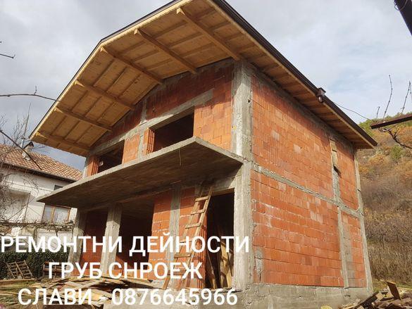 Ремонтни дейности Покриви