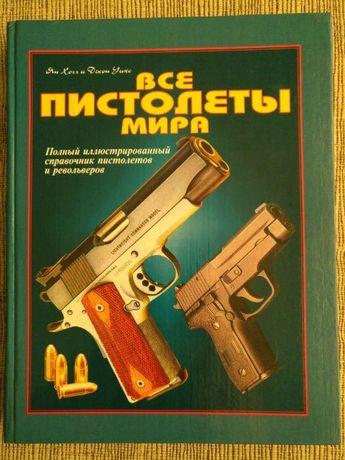 Справочник по пистолетам