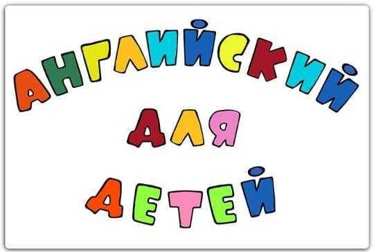 Английский для детей! в летнее время!