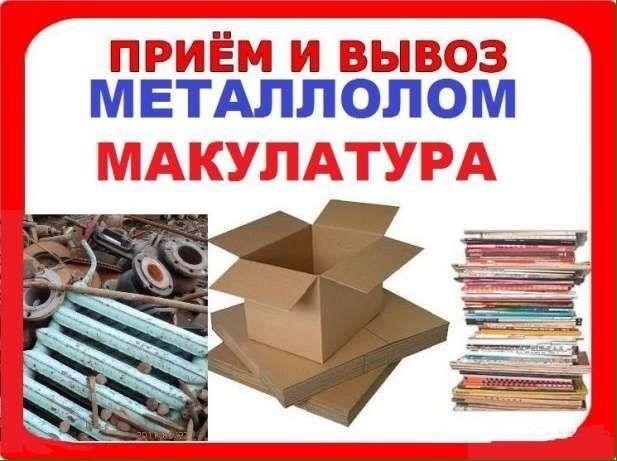 Прием металла, пластика и макулатуры. Самовывоз, демонтаж.