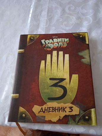 Книги. Гравити Фолз дневник 3 и забытые легенды